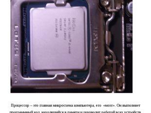 Процессор – это главная микросхема компьютера, его «мозг». Он выполняет прог
