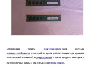 Оперативная память Оперативная память -энергозависимаячасть системыкомпьют