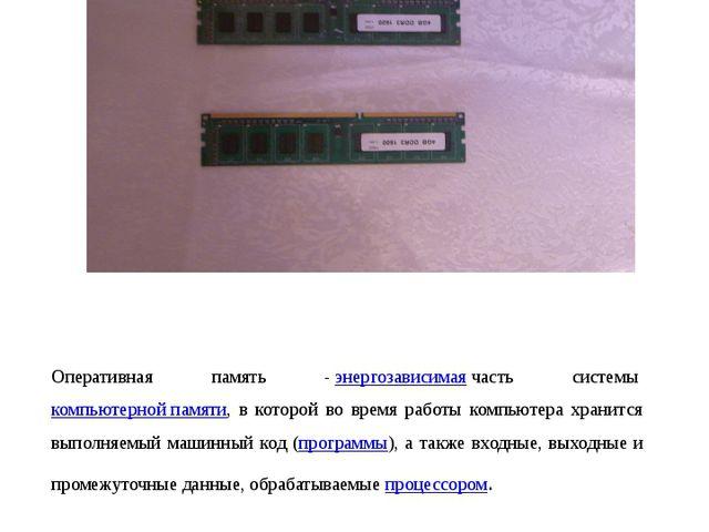Оперативная память Оперативная память -энергозависимаячасть системыкомпьют...