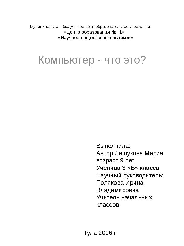 Муниципальное бюджетное общеобразовательное учреждение «Центр образования № 1...