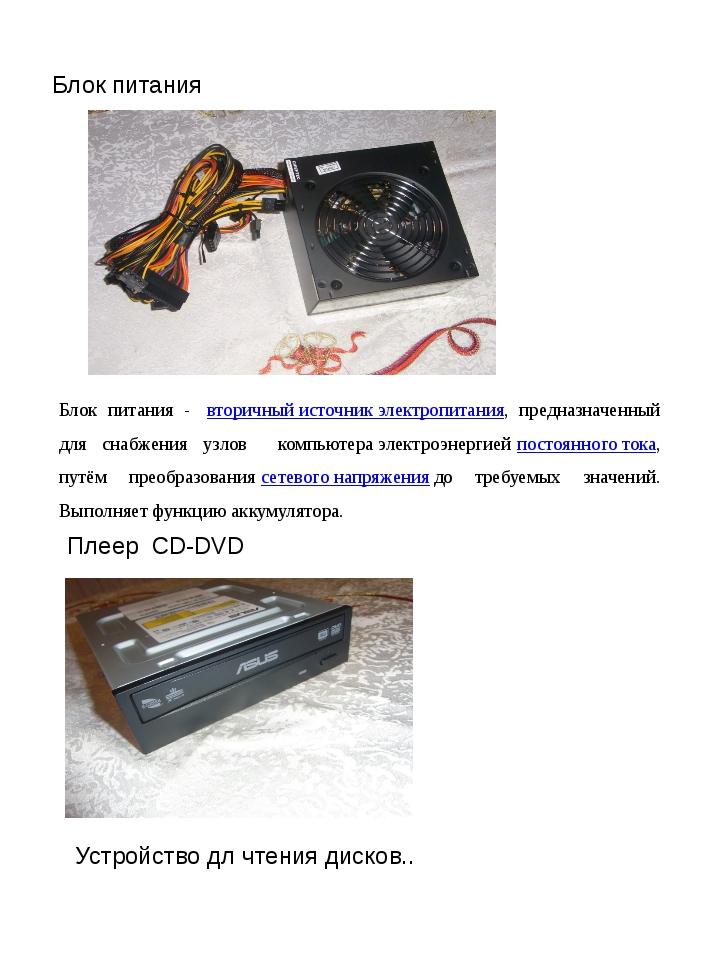 Блок питания Блок питания - вторичный источник электропитания, предназначенн...