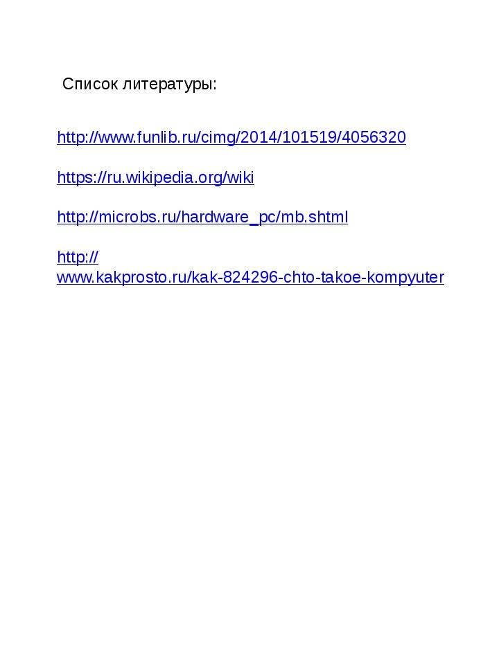 Список литературы: http://www.funlib.ru/cimg/2014/101519/4056320 https://ru....