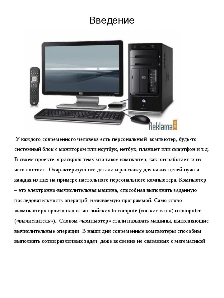 Введение У каждого современного человека есть персональный компьютер, будь-то...