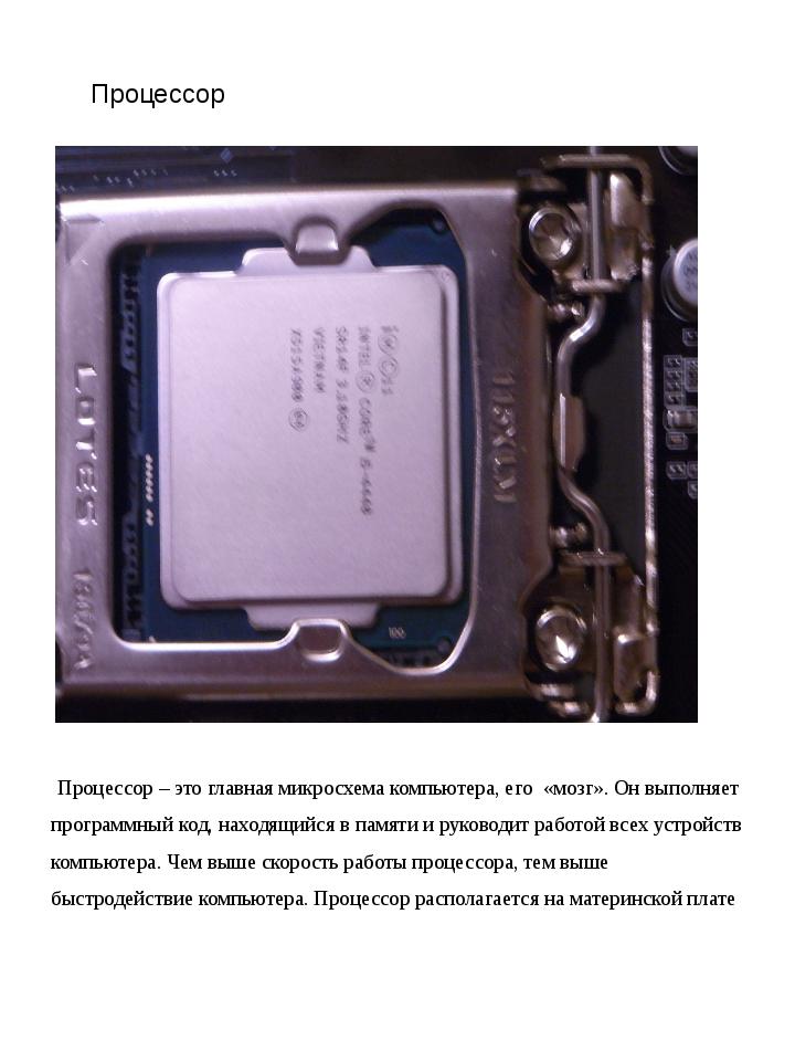 Процессор – это главная микросхема компьютера, его «мозг». Он выполняет прог...