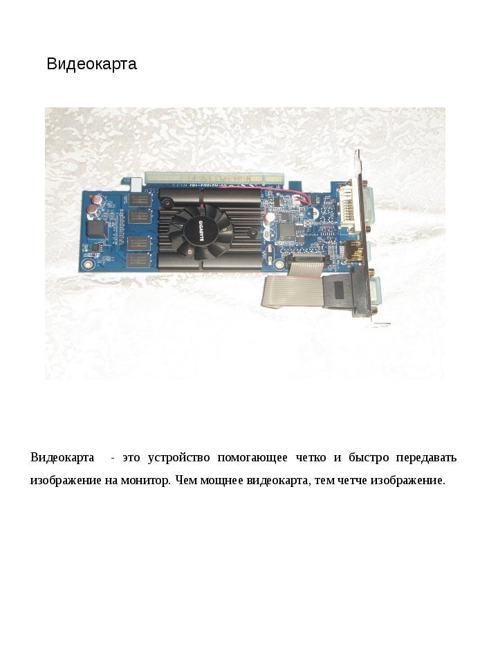Видеокарта Видеокарта - это устройство помогающее четко и быстро передавать и...