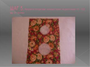 ШАГ 5. Аккуратно отстригаем излишки ткани, на расстоянии 0,1 – 0,2 мм. От стр