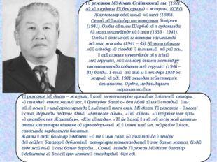 Төрежанов Мәдіхат Сейітхожаұлы- (1921,Ақкөл ауданыЕңбек ауылы) – жазушы,КС