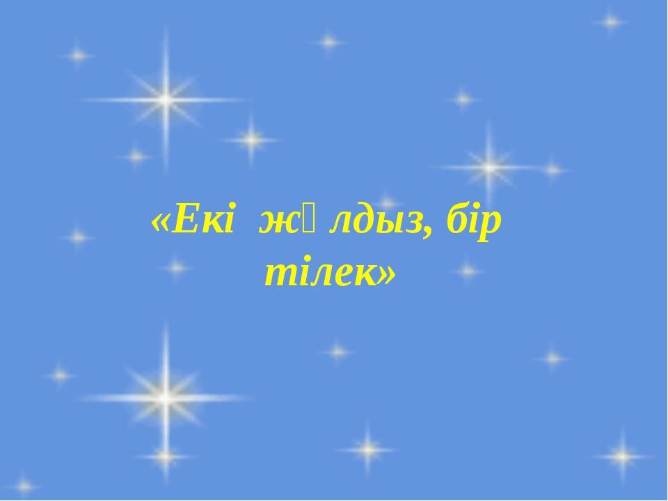 «Екі жұлдыз, бір тілек»