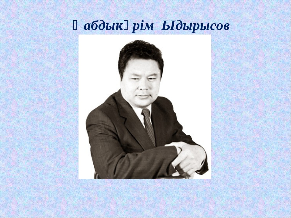 Қабдыкәрім Ыдырысов