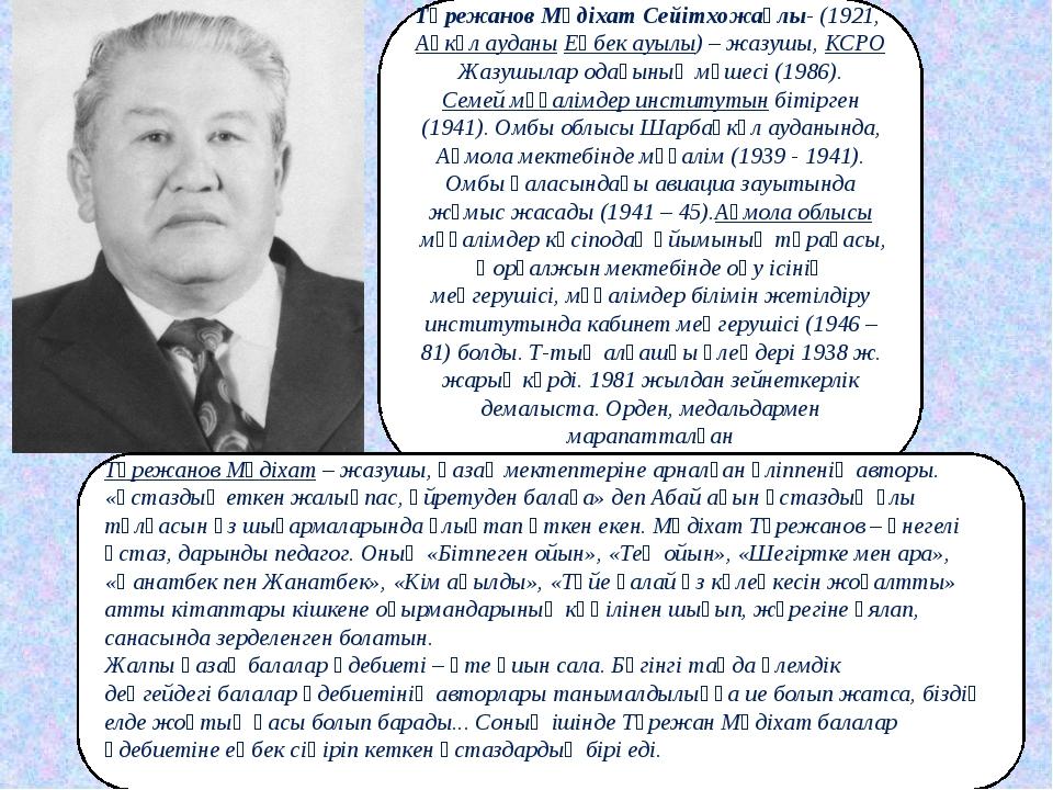 Төрежанов Мәдіхат Сейітхожаұлы- (1921,Ақкөл ауданыЕңбек ауылы) – жазушы,КС...