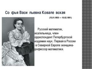 Со́фья Васи́льевна Ковале́вская Русский математик, писательница, член-корресп
