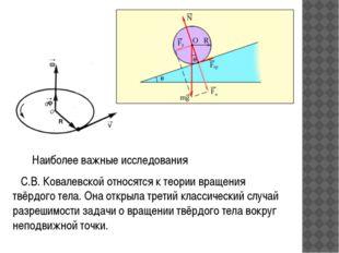 Наиболее важные исследования С.В. Ковалевской относятся к теории вращения тв