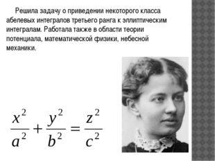 Решила задачу о приведении некоторого класса абелевых интегралов третьего ра