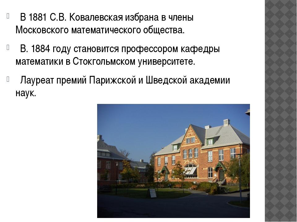 В 1881 С.В. Ковалевская избрана в члены Московского математического общества...