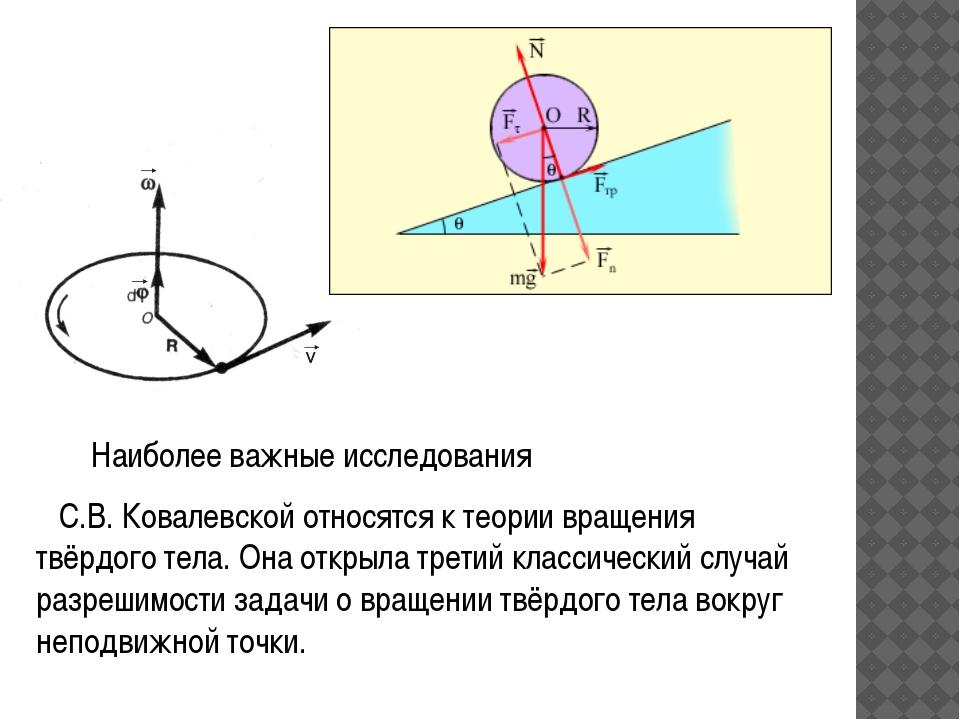Наиболее важные исследования С.В. Ковалевской относятся к теории вращения тв...