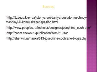 Sources: http://5zvezd.kiev.ua/istoriya-sozdaniya-posudomoechnoy-mashinyi-ili