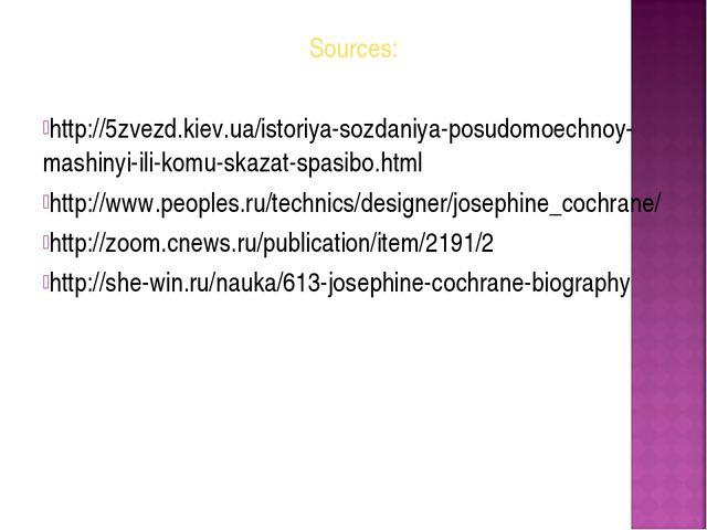 Sources: http://5zvezd.kiev.ua/istoriya-sozdaniya-posudomoechnoy-mashinyi-ili...