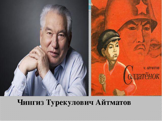 Чингиз Турекулович Айтматов