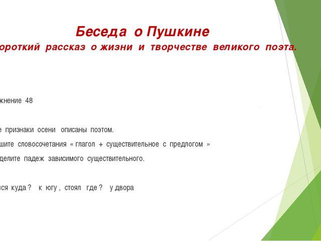 Беседа о Пушкине Короткий рассказ о жизни и творчестве великого поэта. Упражн...