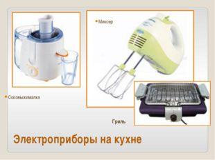 Электроприборы на кухне Соковыжималка Миксер Гриль