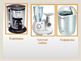 Кофеварка Кофемолка Кухонный комбайн