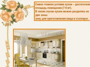 Самое главное условие кухни – достаточная площадь помещения(7-9 м²). В таком