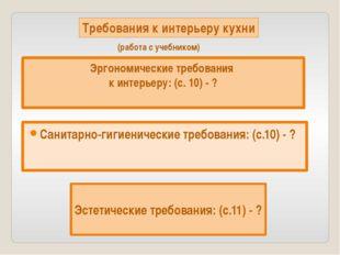 Эргономические требования к интерьеру: (с. 10) - ? Санитарно-гигиенические тр