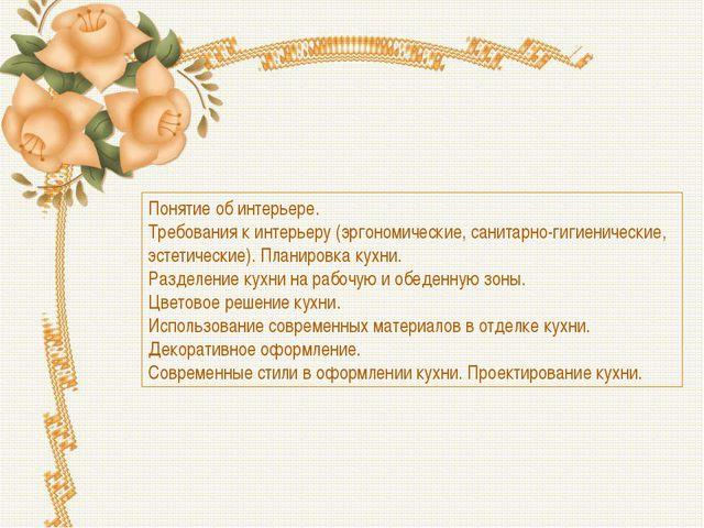 Понятие об интерьере. Требования к интерьеру (эргономические, санитарно-гигие...