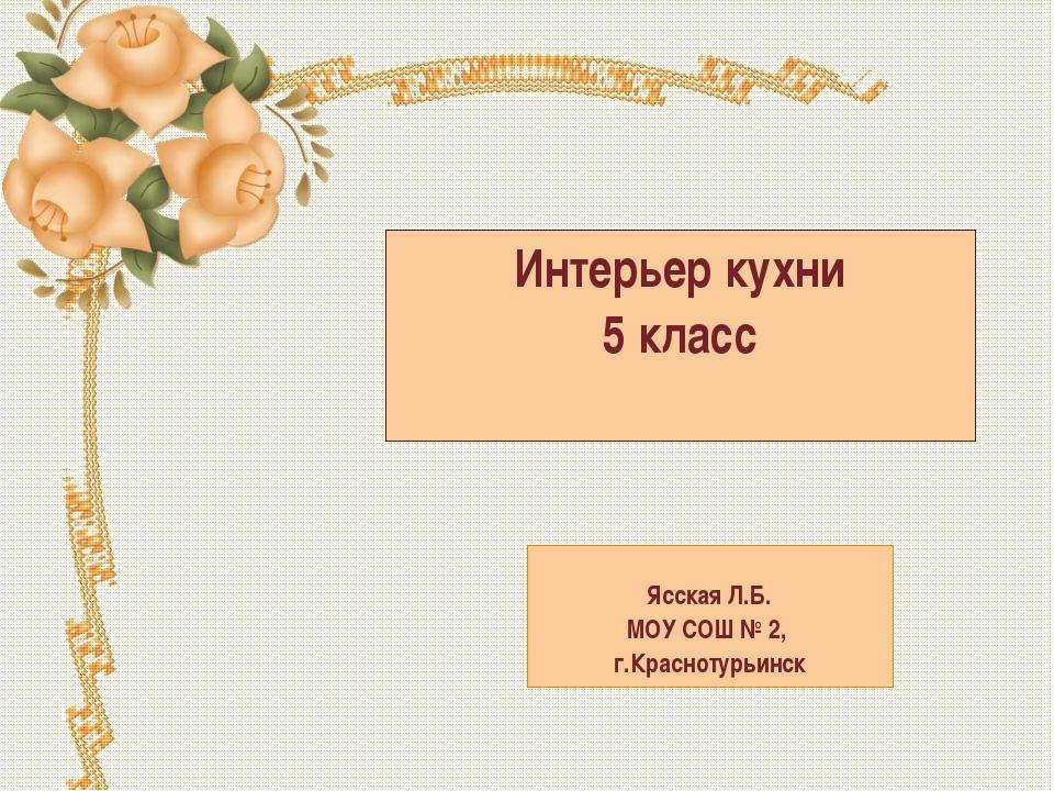 Интерьер кухни 5 класс Ясская Л.Б. МОУ СОШ № 2, г.Краснотурьинск
