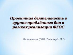 Воспитатель ГПД: Ратникова О. И.