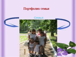Портфолио семьи Семья состоит: