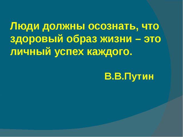 Люди должны осознать, что здоровый образ жизни – это личный успех каждого. В....