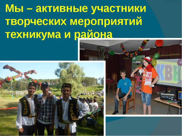 Мы – активные участники творческих мероприятий техникума и района