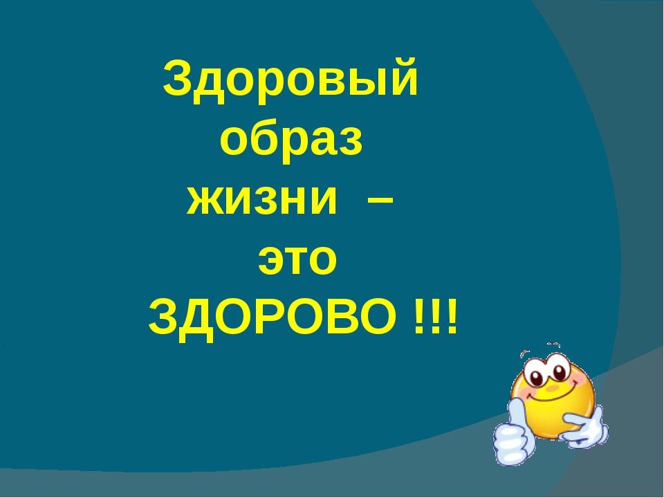 Здоровый образ жизни – это ЗДОРОВО !!!