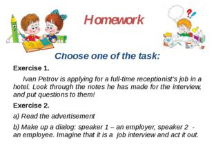 Homework Choose one of the task: Exercise 1. Ivan Petrov is applying for a f