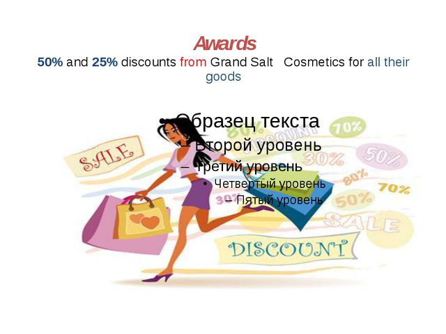 Awards 50% and 25% discounts from Grand Salt Cosmetics for all their goods