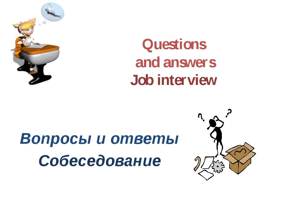 Questions and answers Job interview Вопросы и ответы Собеседование