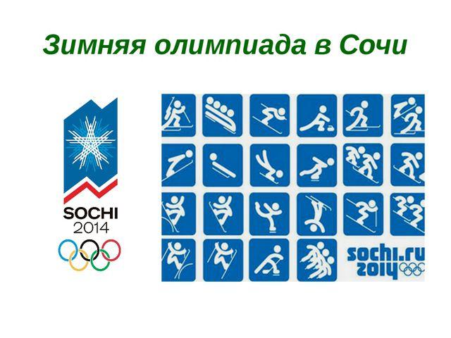Зимняя олимпиада в Сочи