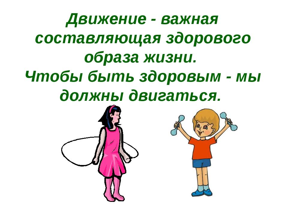 Движение - важная составляющая здорового образа жизни. Чтобы быть здоровым -...