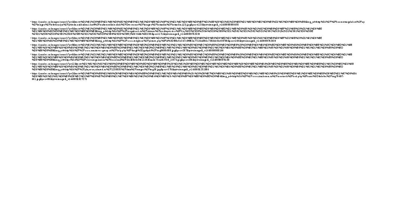 https://yandex.ru/images/search?p=4&text=%D1%81%D0%BE%D1%86%D0%B2%D0%B5%D1%82...