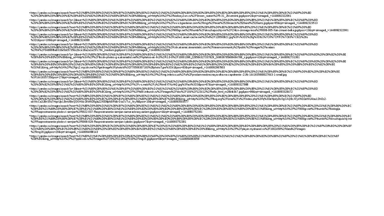 https://yandex.ru/images/search?text=%D1%80%D0%B0%D1%81%D0%BF%D1%80%D0%BE%D1%...