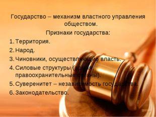 Государство – механизм властного управления обществом. Признаки государства: