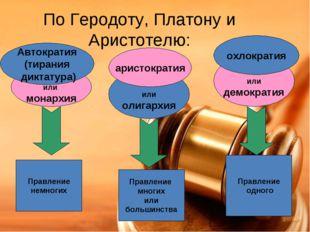 По Геродоту, Платону и Аристотелю: или монархия или демократия или олигархия