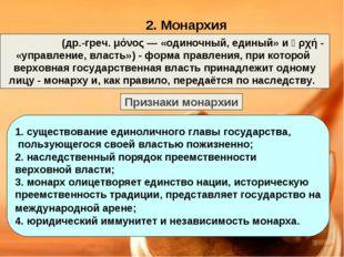 2. Монархия Мона́рхия (др.-греч. μόνος— «одиночный, единый» и ἀρχή- «управл