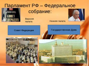 Парламент РФ – Федеральное собрание: Совет Федерации Государственная Дума Вер