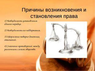 Причины возникновения и становления права 1) Необходимость установления едино