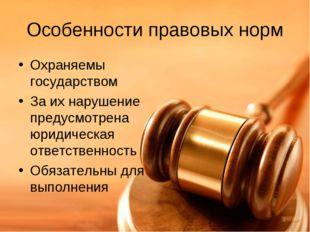 Особенности правовых норм