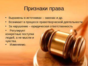 Признаки права Выражены в источниках – законах и др. Возникает в процессе пра