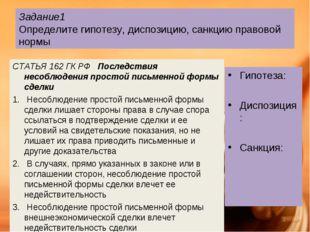 Задание1 Определите гипотезу, диспозицию, санкцию правовой нормы СТАТЬЯ 162 Г