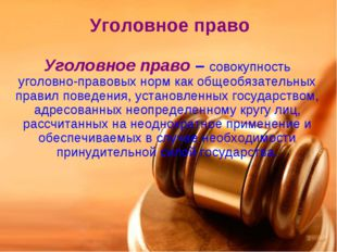 Уголовное право Уголовное право – совокупность уголовно-правовых норм как общ